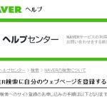 NAVER検索に自分のウェブページを登録するには? - NAVERヘルプセンター_1290523839127