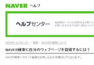 NAVER検索に自分のウェブページを登録するには?を実践してみました