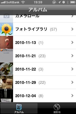 カメラロールに画像が溜まりすぎて困っている人のためのiPhone写真整理術(Windowsユーザー向け)