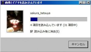 02 300x173 カメラロールに画像が溜まりすぎて困っている人のためのiPhone写真整理術(Windowsユーザー向け)