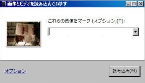 290e185511b8035cd7974704c850242b 300x172 カメラロールに画像が溜まりすぎて困っている人のためのiPhone写真整理術(Windowsユーザー向け)