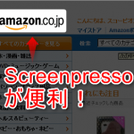 Windowsでキャプチャを撮影加工したいブロガーのための必須ツール「Screenpresso」