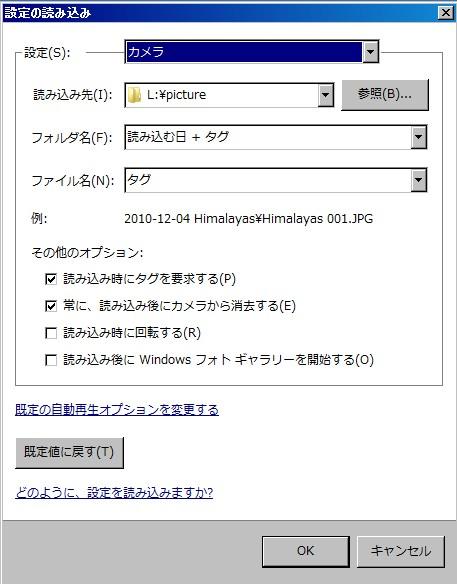 b4b2be3fabbe882e52b6b71e6e2ab3a3 カメラロールに画像が溜まりすぎて困っている人のためのiPhone写真整理術(Windowsユーザー向け)