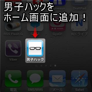 男子ハック(またはお気に入りのサイト)をiPhoneのホーム画面に登録しよう