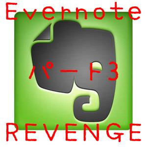 Evernoteを挫折した人、僕ともう1度本気になって挑戦してみませんか?[運用時のポイント]