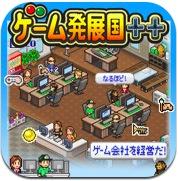 ゲーム会社を経営するiPhoneアプリ『ゲーム発展国++』は20時間遊べる