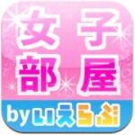 女子大生の部屋を見れちゃうiPhoneアプリ『女子部屋』
