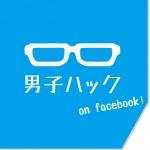 男子ハック_fanpage