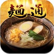 ラーメン屋検索iPhoneアプリの中で今一番神アプリに近い!『麺通 旨いラーメンを探せ!』