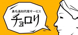 話題沸騰!発想が神がかってるWebサービス『鼻毛通知代理サービス-チョロリ』