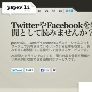 TwitterやFacebookを新聞みたいに配信できる『paper.li』が面白くて便利