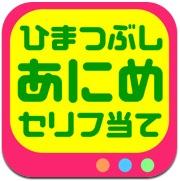 暇つぶしに最適なアプリ見つけた!『アニメセリフ当てクイズ』