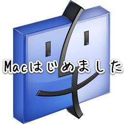 Mac歴約10年の僕が教える、MacBookAirを買った人に教えてあげたい設定など(4/5追加修正)