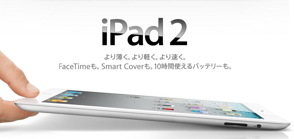 【速報】お待たせしましたiPad2が発表されました!