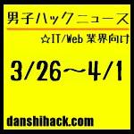 男子ハックが気になったニュース(2011/3/26〜4/1)