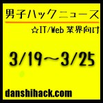 男子ハックが気になったニュース(2011/3/19〜3/25)