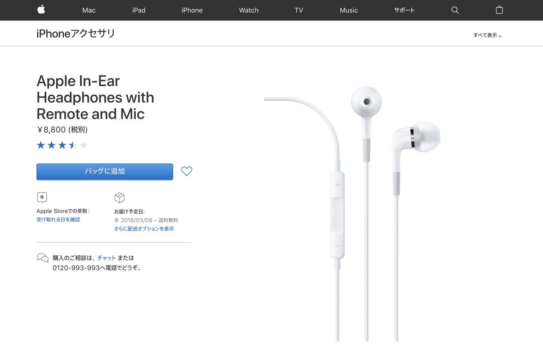 apple-in-ear