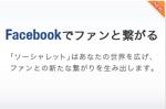 あなたの全てを5分でFacebookページに追加してくれる『ソーシャレット』