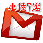 案外知らない機能が隠れているGmailの小技7選