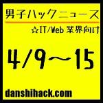 男子ハックが気になったニュース(2011/4/9〜4/15)