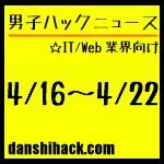 男子ハックが気になったニュース(2011/4/16〜4/22)
