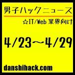 男子ハックが気になったニュース(2011/4/23〜4/29)