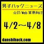 男子ハックが気になったニュース(2011/4/2〜4/8)
