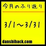 男子ハック4ヶ月目まとめ(2011年3月1日〜31日)