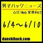 男子ハックが気になったニュース(2011/6/4〜6/10)