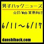 男子ハックが気になったニュース(2011/6/11〜6/17)