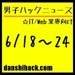 男子ハックが気になったニュース(2011/6/18〜6/24)