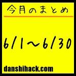 男子ハック7ヶ月目まとめ(2011年6月1日〜30日)
