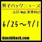 男子ハックが気になったニュース(2011/6/25〜7/1)
