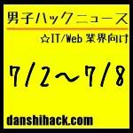男子ハックが気になったニュース(2011/7/2〜7/8)
