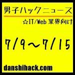 男子ハックが気になったニュース(2011/7/9〜7/15)