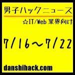 男子ハックが気になったニュース(2011/7/16〜7/22)