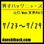 男子ハックが気になったニュース(2011/7/23〜7/29)