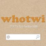 Twitter解析は数あれど男子ハックは『whotwi』をオススメします