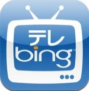 鉄板がなかった「テレビ番組表アプリ」にマイクロソフトの「テレBing」がいい感じ。