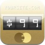 サイトの儲けを覗き見ることができるiPhoneアプリ『MySiteCost』で有名サイトを調べてみた