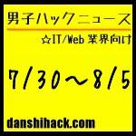 男子ハックが気になったニュース(2011/7/30〜8/5)