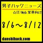 男子ハックが気になったニュース(2011/8/6〜8/12)