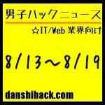 男子ハックが気になったニュース(2011/8/13〜8/19)