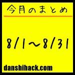男子ハック9ヶ月目(2011年8月1日〜31日)