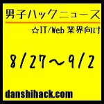 男子ハックが気になったニュース(2011/8/27〜9/2)