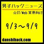 男子ハックが気になったニュース(2011/9/3〜9/9)