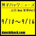 男子ハックが気になったニュース(2011/9/10〜9/16)