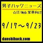 男子ハックが気になったニュース(2011/9/17〜9/23)