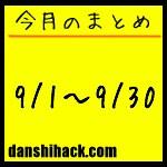 男子ハック10ヶ月目(2011年9月1日〜30日)