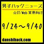 男子ハックが気になったニュース(2011/9/24〜9/30)